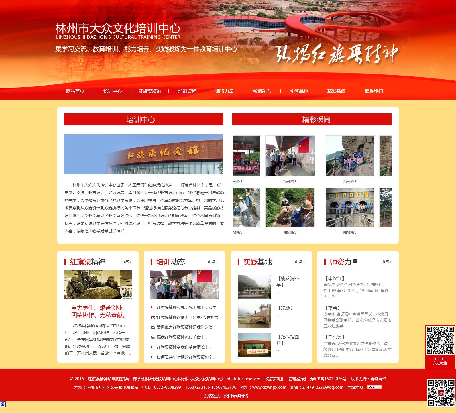 G3云推广案例—林州市大众文化培训中心