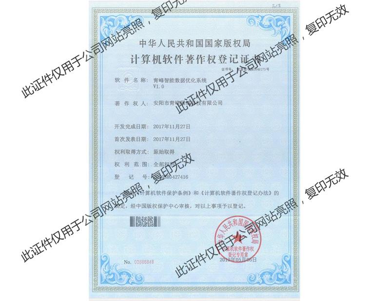 青峰智能数据优化系统V1.0软件著作证书