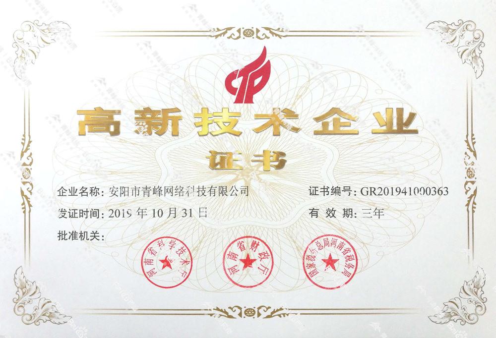 热烈祝贺安阳市澳门永利贵宾会网址科技有限公司被认定为国家高新技术企业!