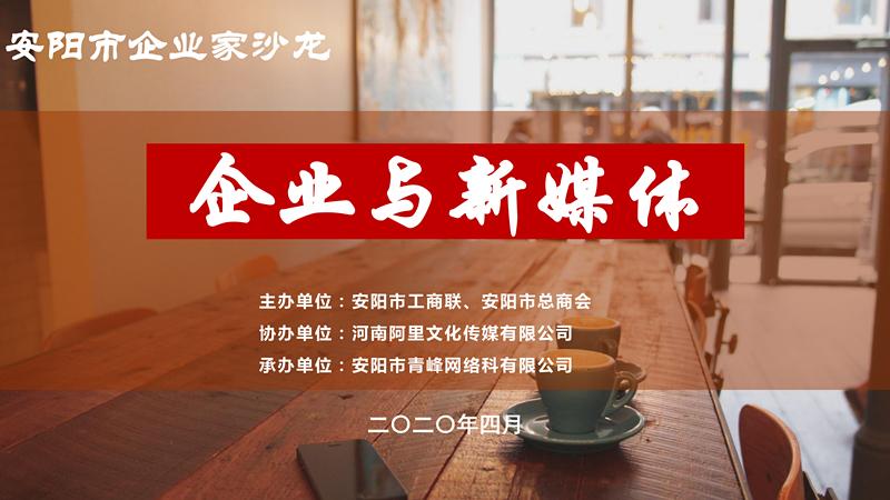 市工商联、市总商会主办的安阳市企业家沙龙活动在安阳澳门永利贵宾会网址正式启动!